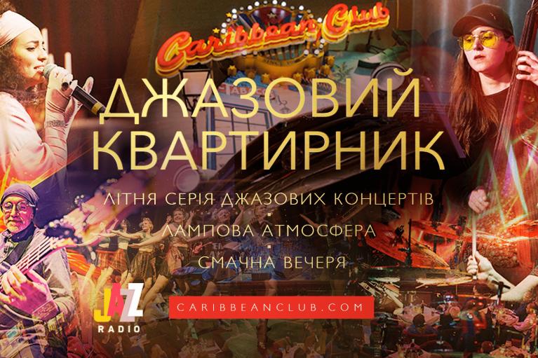 Джаз, фанк, блюз, соул, r'n'b: в Киеве состоится серия музыкальных вечеров на любой вкус