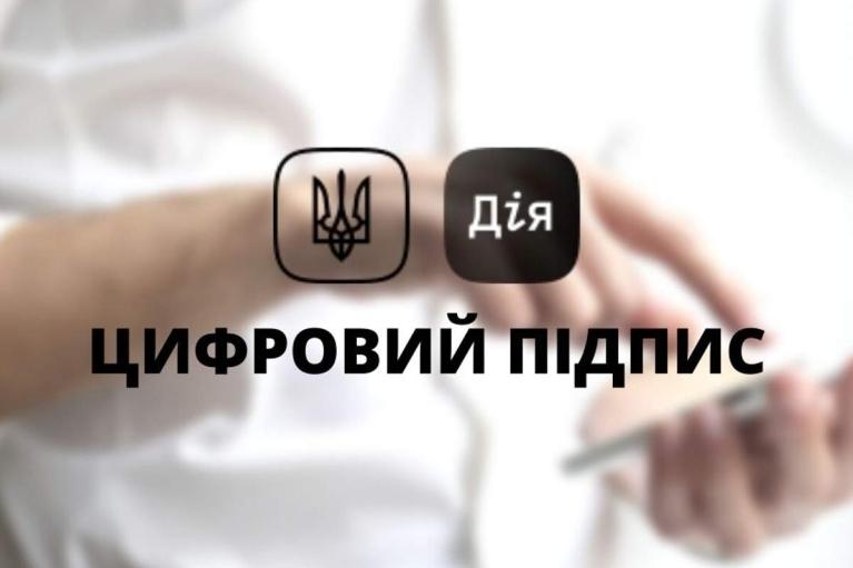 """Минцифры заплатит 1 млн грн за найденные ошибки в приложении """"Дія"""""""