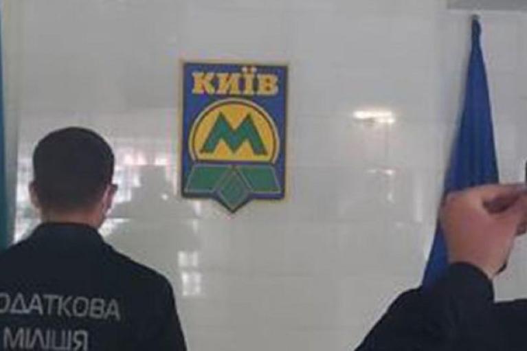 """Фискалы продолжают обыски: пришли в """"Киевский метрополитен"""""""