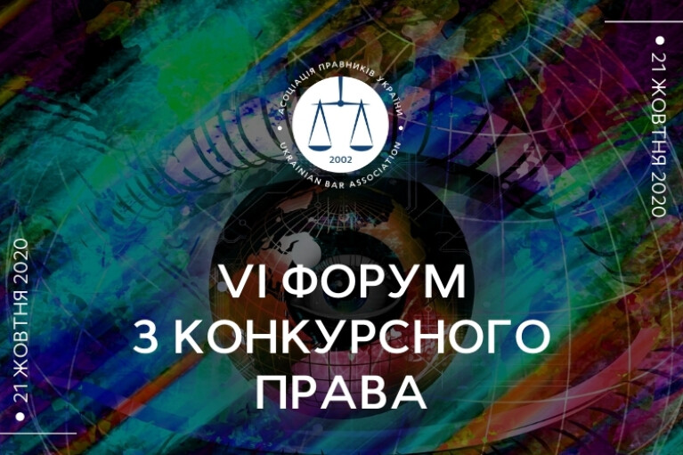В Киеве пройдет VI Форум по конкурсному праву от Ассоциации юристов Украины