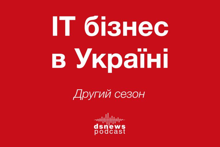 «IT-бізнес в Україні», II сезон, випуск 8