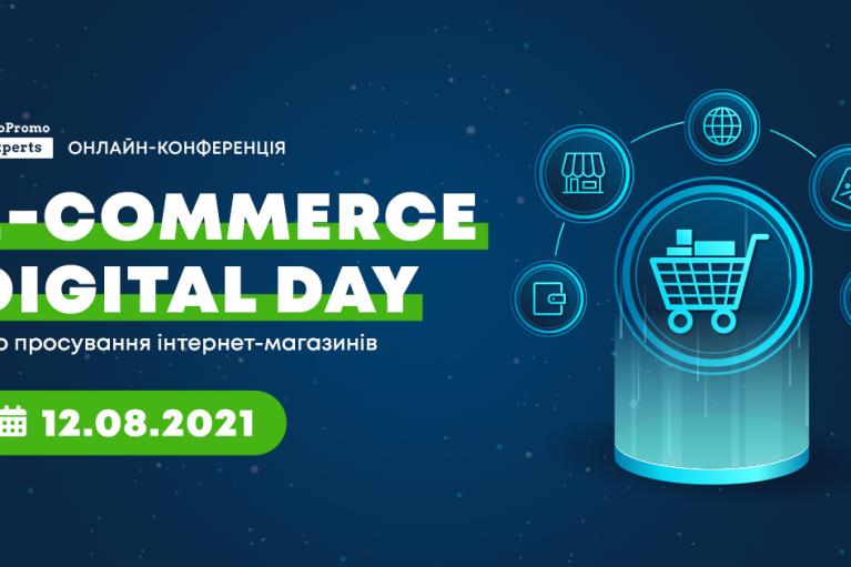 12 августа пройдет E-commerce Digital Day – онлайн-конференция по электронной коммерции