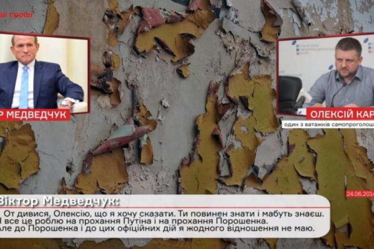 СМИ обнародовали возможные телефонные разговоры Медведчука в 2014 году (ВИДЕО)