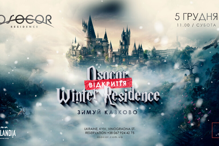 Окунись в магию, не выезжая из Киева: в столице открывают грандиозную зимнюю локацию с катком
