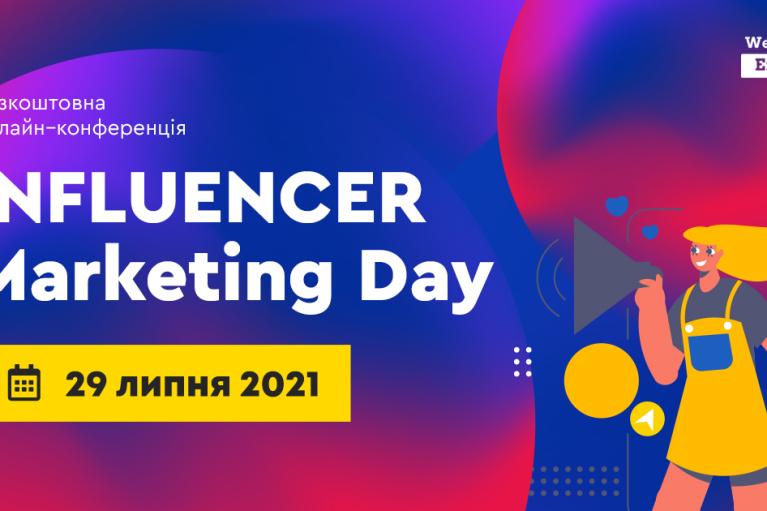 Influencer Marketing Day: как продвигаться через блогеров и лидеров общественного мнения в 2021 году