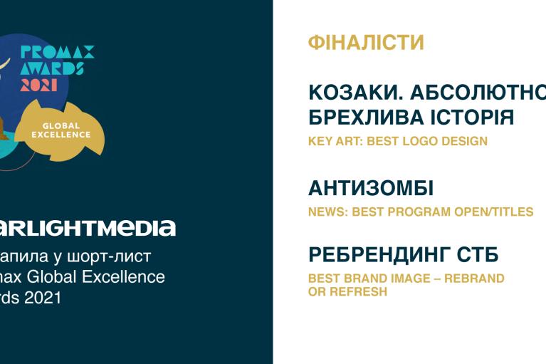StarLightMedia попала в шорт-лист Promax Global Excellence Awards 2021