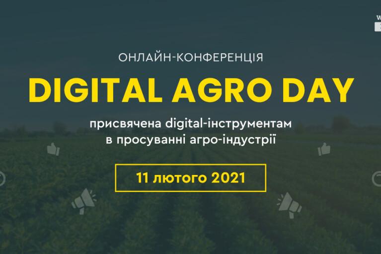 11 лютого відбудеться перша онлайн-конференція з просування агроиндустрии в інтернеті — Digital Agro Day