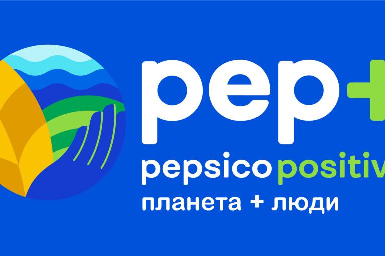 PepsiCo объявляет о стратегической трансформации PepsiCo Positive (pep+)