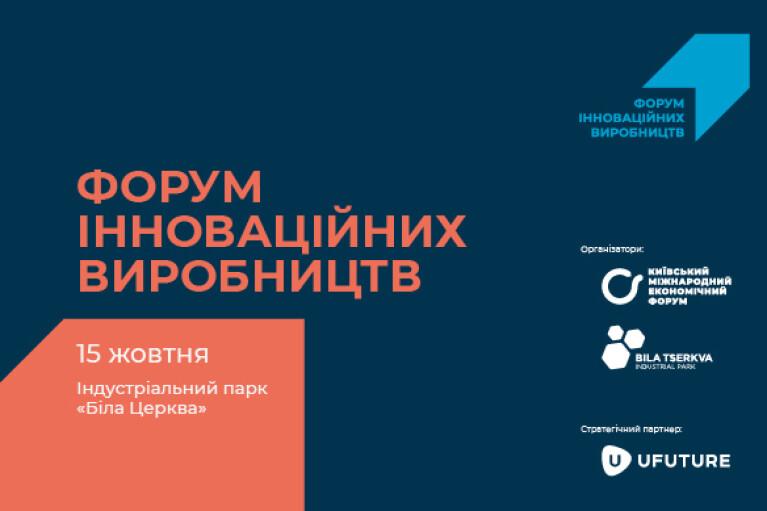 """Індустріальний парк """"Біла Церква"""" прийме Форум інноваційних виробництв 15 жовтня"""
