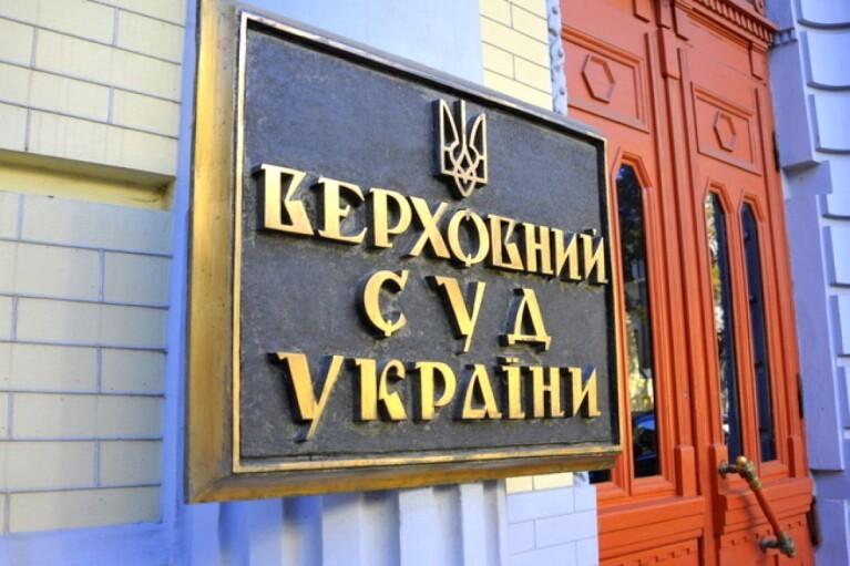 Верховный суд отказался взяться за иск о незаконном отстранении главы КСУ Тупицкого