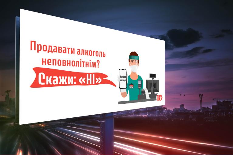 AB InBev Efes Украина отмечает Всемирную неделю ответственного употребления пива