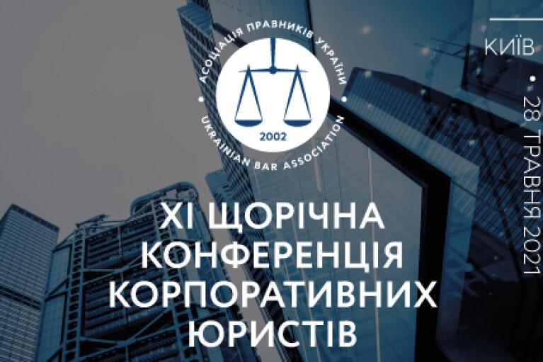28 травня відбудеться XІ Щорічна конференція корпоративних юристів (ПРЕС-РЕЛІЗ)