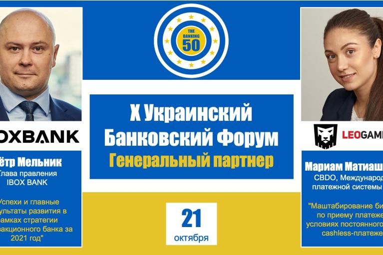 IBOX BANK і МПС LEO — генеральні партнери Х Українського Банківського Форуму