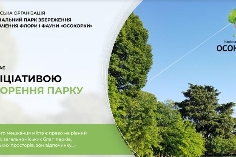 В Киеве на Осокорках создадут современный парк почти на 300 гектаров