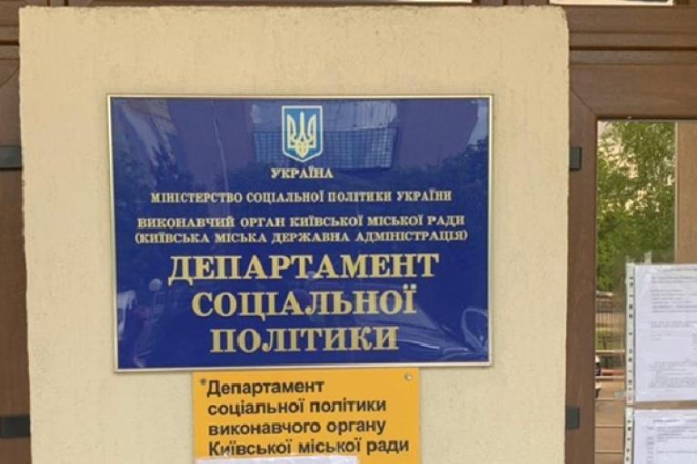 ОГП отчитался о результатах обысков в Департаменте соцполитики КГГА
