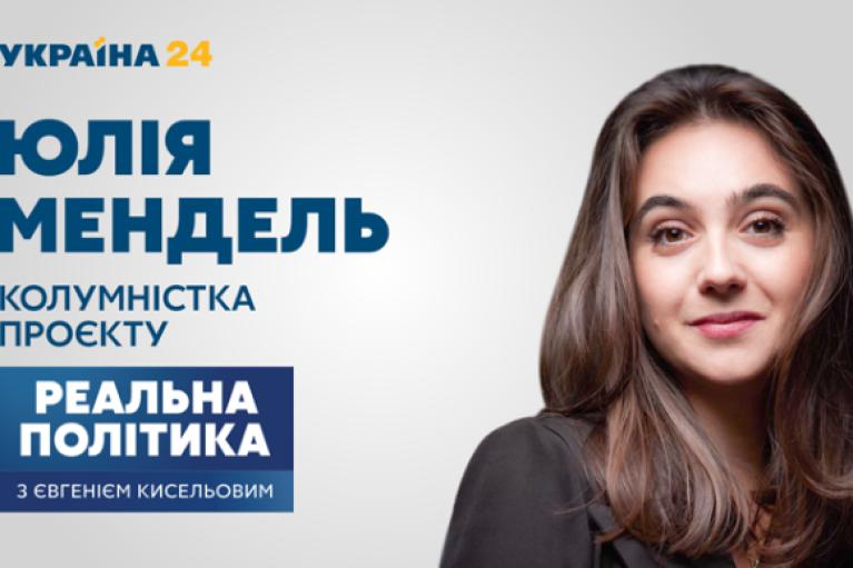 Мендель снова трудоустроилась на телеканал Ахметова