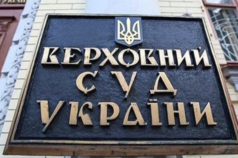 Отстранение Тупицкого: Верховный суд отложил рассмотрение иска об обжаловании указа Зеленского