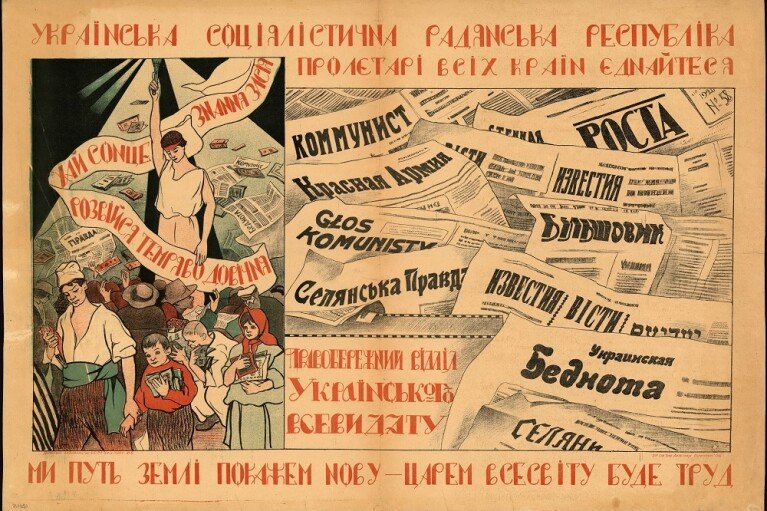 Санитарная диктатура и курсы по ремонту мостов. Как прошел 1920 год в Киеве