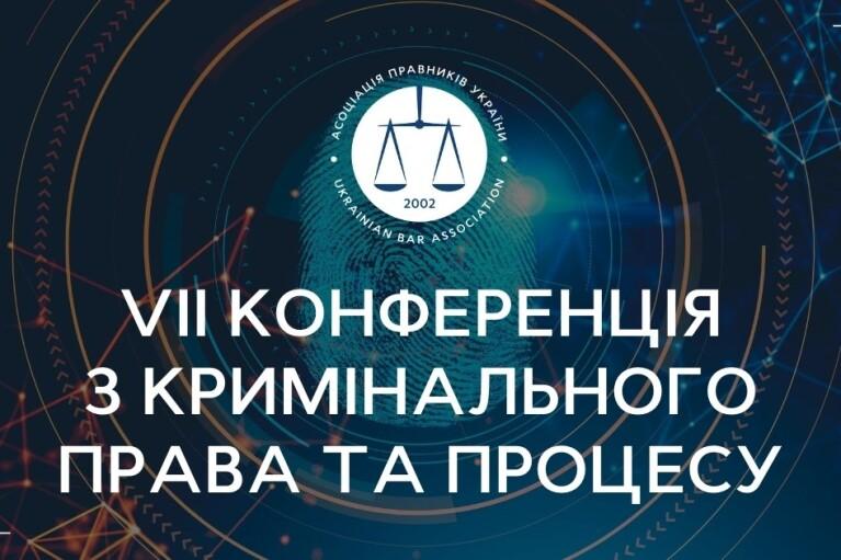 13 листопада в Києві відбудеться VII Конференція з кримінального права та процесу