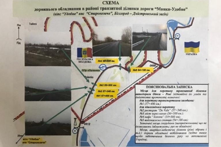 На ділянці дороги в Одеській області, що проходить через Молдову, скасували режим пропуску за талонами, — ДПСУ