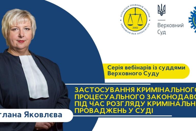 Вебинар с ВС. Отдельные вопросы применения КПК при рассмотрении уголовных производств в суде