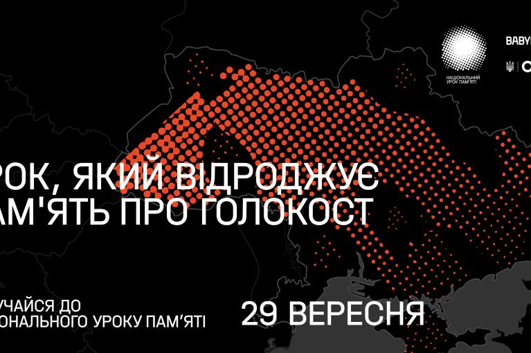 29 сентября во всех школах Украины пройдет Национальный урок памяти к 80-й годовщине трагедии Бабьего Яра