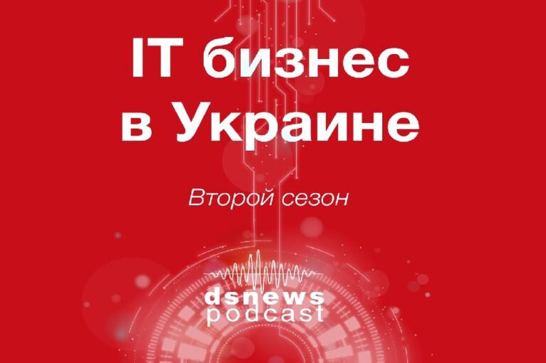 """IT-бизнес в Украине"", II сезон"