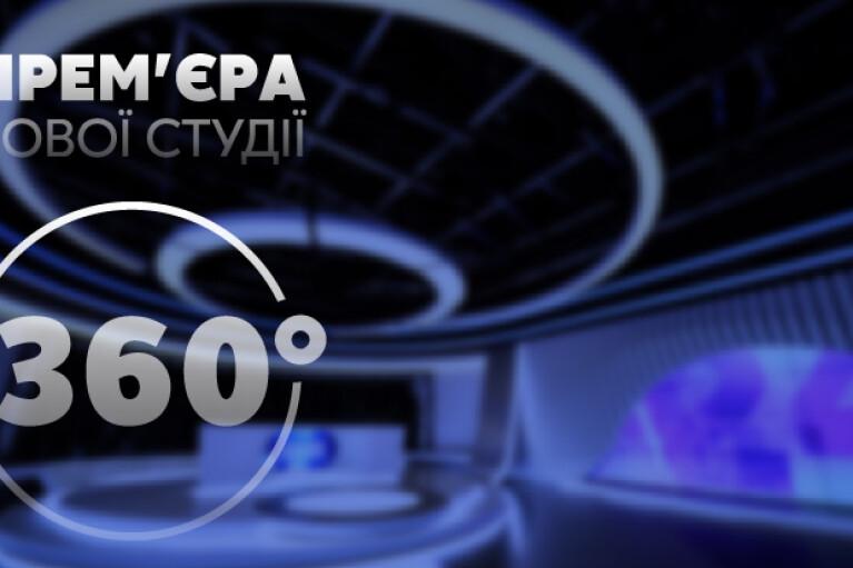 """""""Новостная Группа Украина"""" запускает новую инновационную студию 360 °"""
