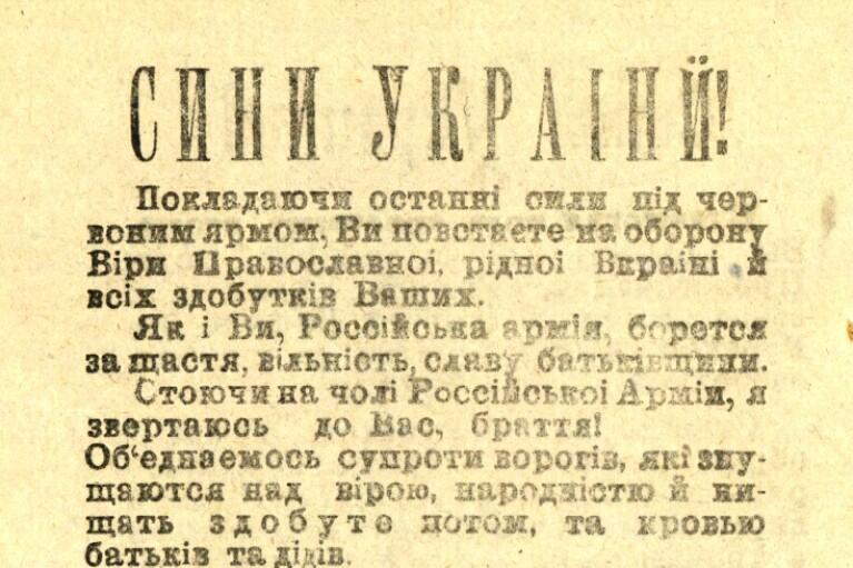 """""""Сини України"""". Як Врангель Петлюру визнав"""