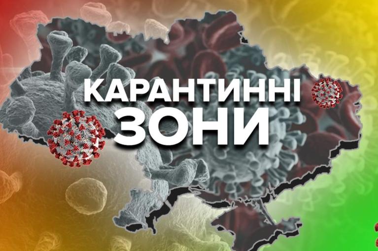 """В Україні """"помаранчева"""" зона карантину """"схудла"""" до двох областей"""