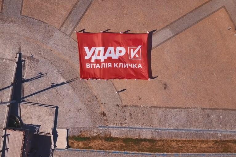 """В Киевской крепости развернули самый большой флаг партии """"УДАР"""""""