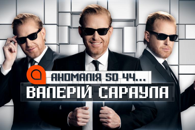"""На Апостроф TV стартует резонансная премьера: """"Аномалия 50.44…"""" с Валерием Сараулой"""