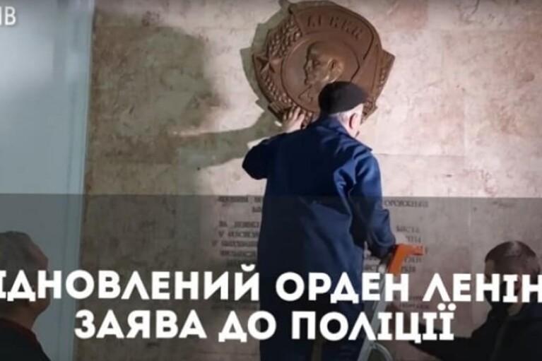"""Поліція проводить перевірку щодо """"воскресіння"""" зображення Леніна у Харківській міськраді"""
