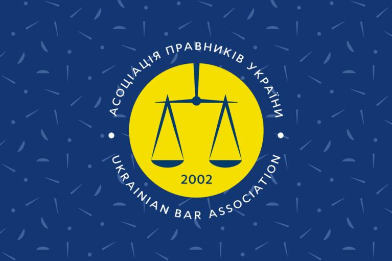 Ассоциация юристов Украины забраковала судебную реформу от Саакашвили