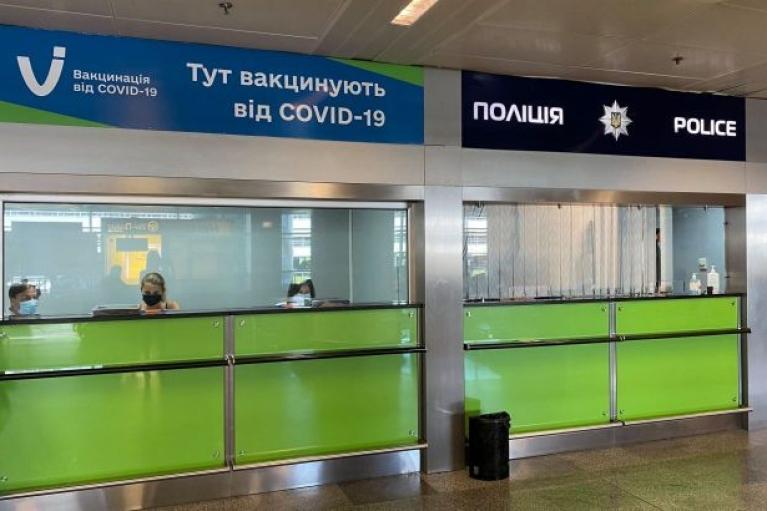 """В """"Борисполе"""" закрывают пункт COVID-вакцинации: проработал чуть больше месяца"""