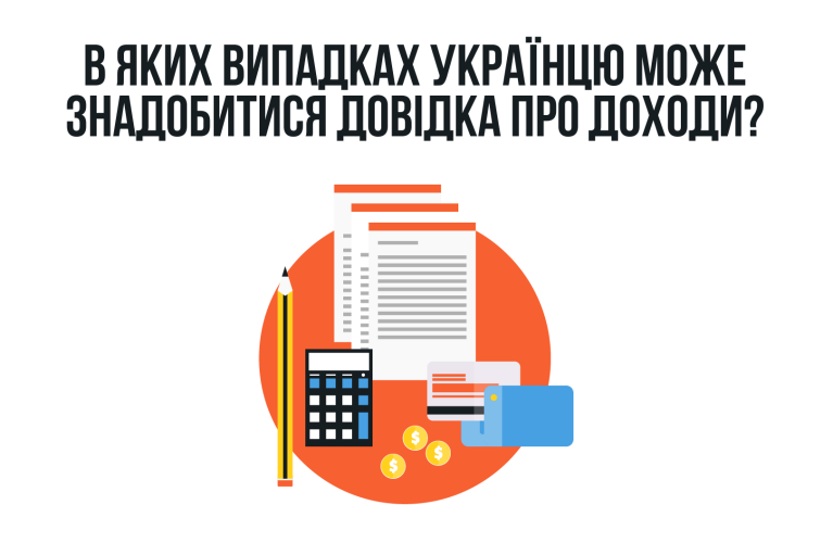 В яких випадках українцеві може знадобитися довідка про доходи?