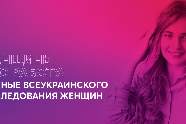 46% украинок недовольны своей работой, — исследование