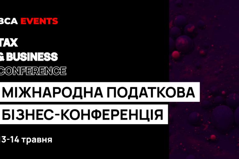 13-14 мая в Киеве состоится Международная конференция TAX & BUSINESS CONF