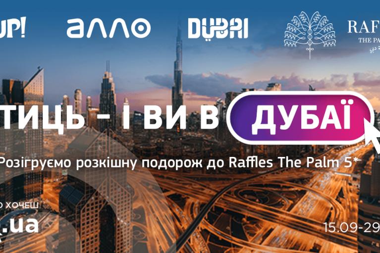 АЛЛО та Join UP! розігрують подорож до Дубаю
