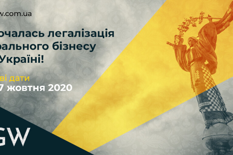 Законопроект № 2285-д принят. Об открывающихся возможностях расскажут на игорной выставке Ukrainian Gaming Week 2020