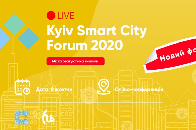 В Киеве состоится Kyiv Smart City Forum 2020: дискуссии о будущем умных городов