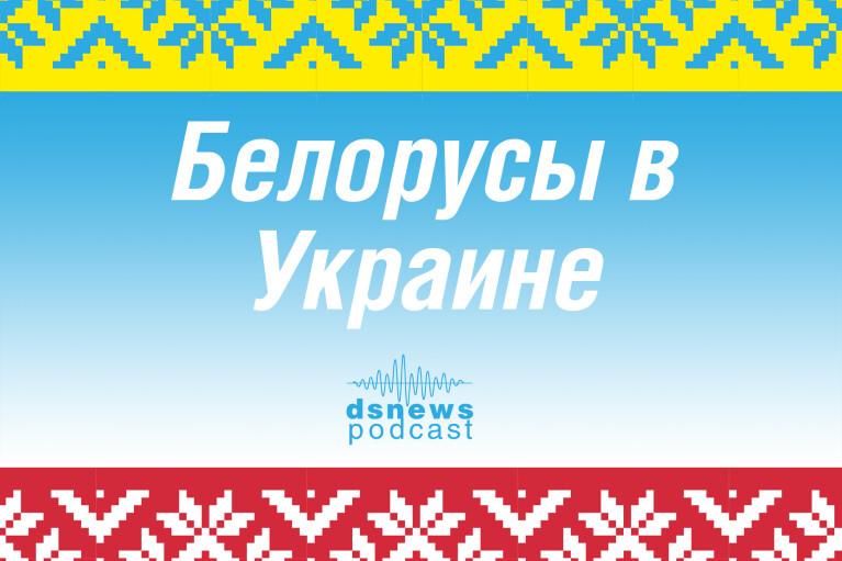 «Белорусы в Украине», выпуск 7, актуальная беседа с Алексеем Гончаренко