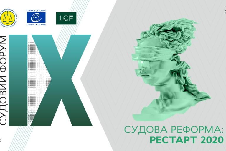 IX Ежегодный судебный форум от Ассоциации юристов Украины