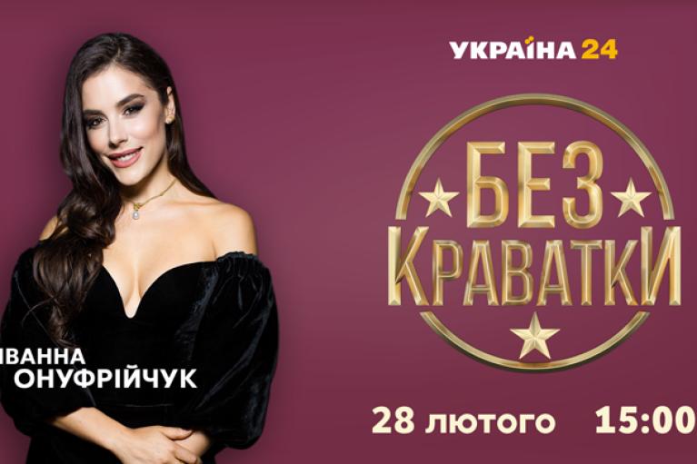 """На канале """"Украина 24"""" стартует новый сезон """"Без краватки"""" с Иванной Онуфрийчук"""