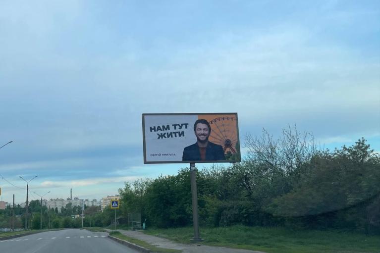 В Харькове заметили борды с Притулой: шоумен заявил, что они не предвыборные