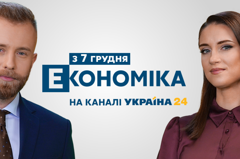 "Програма ""Економіка"" відтепер на каналі ""Україна 24"""