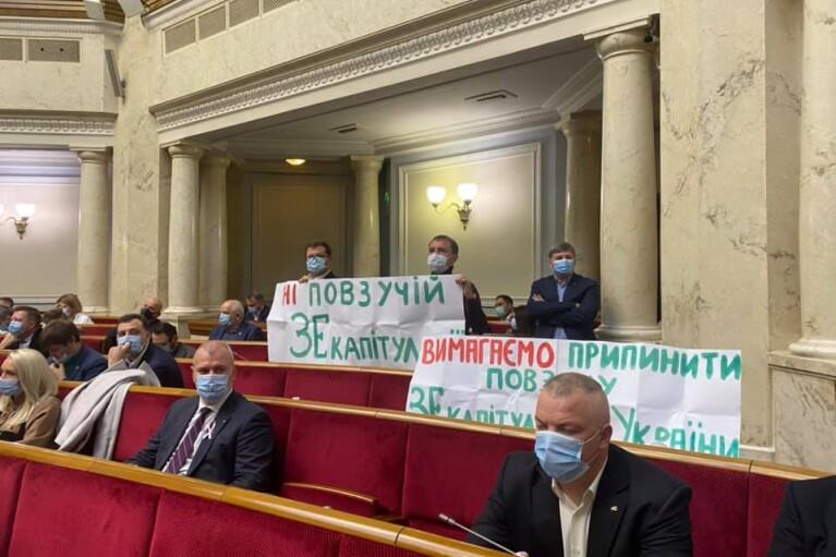 """Зеленського в Раді """"привітали"""" плакатами про """"Зекапітуляцію"""" (ФОТО)"""