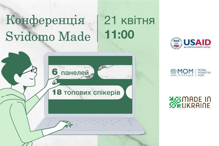 21 квітня 2021 відбудеться масштабна бізнес-подія — онлайн-конференція Svidomo Made