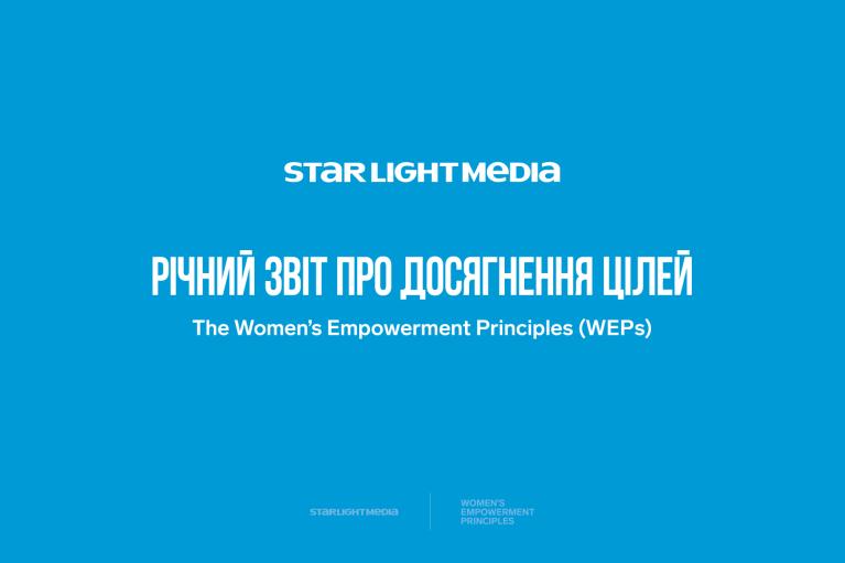 StarLightMedia стала першою українською компанією, що відзвітувала про досягнення в рамках Women's Empowerment Principles
