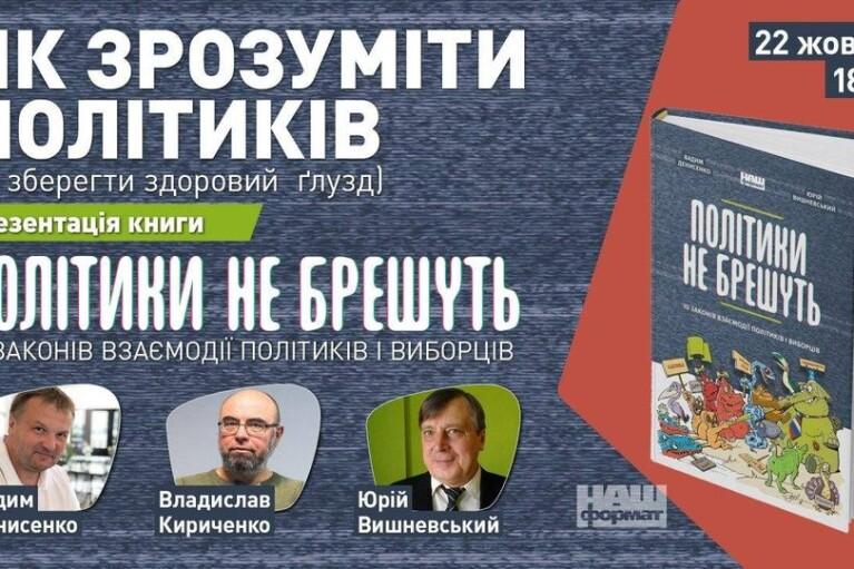 """22 жовтня відбудеться онлайн-презентація книги """"Політики не брешуть. 10 законів взаємодії політиків і виборців"""""""